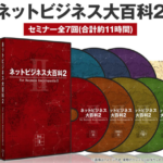 ネットビジネス大百科2(無料)と和佐・木坂サロンレビュー&特典